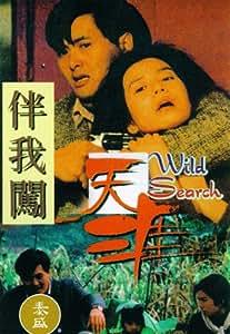 Wild Search [DVD] [1983] [US Import] [NTSC]