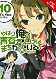 My Youth Romantic Comedy is Wrong, As I Expected @ comic, Vol. 10