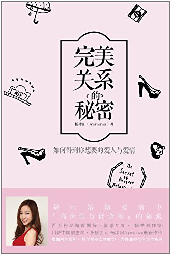 the-secret-of-a-perfect-relation-chinese-edition