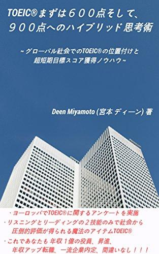 toeicmazuharoxtupyakutensoshitekyuuhyakutennhenohaiburixtudosikoujyutu: gurobarusyakaidenotoeicnoichizuketotyoutannkimokuhyousukoakakutokunouhau (Japanese Edition)