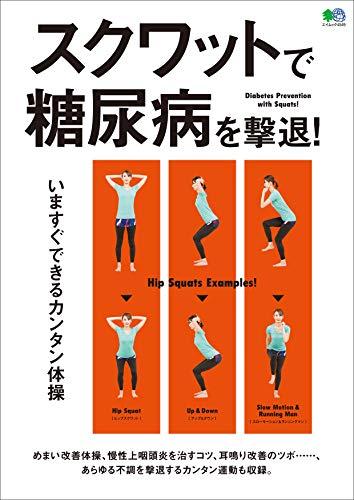 スクワットで糖尿病を撃退![雑誌] エイムック (Japanese Edition)