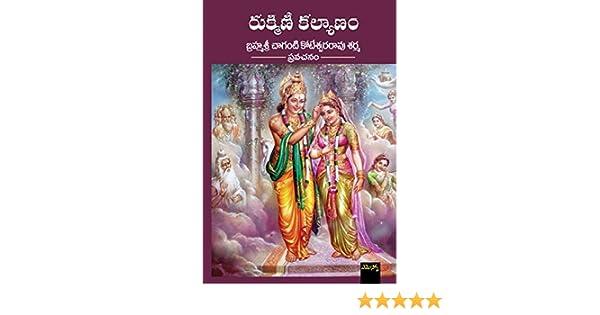 Rukmini Kalyanam Telugu Pdf