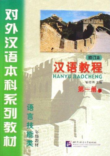 Hanyu Jiaocheng: Vol. 1-B