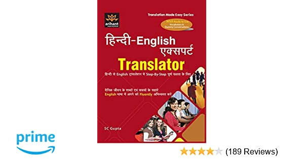 Buy Hindi-English Expert Translator Hindi se English