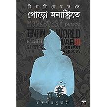 Ebook comics tintin bengali
