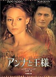 アンナと王様 (竹書房文庫)