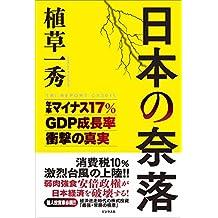 Nihon no naraku : Nenritsu mainasu junanapasento jidipi seichoritsu shogeki no shinjitsu.