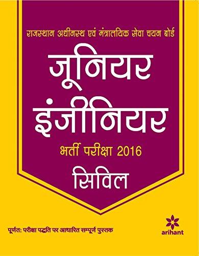 Rajasthan Junior Engineer Bharti Pariksha 2016 Civil