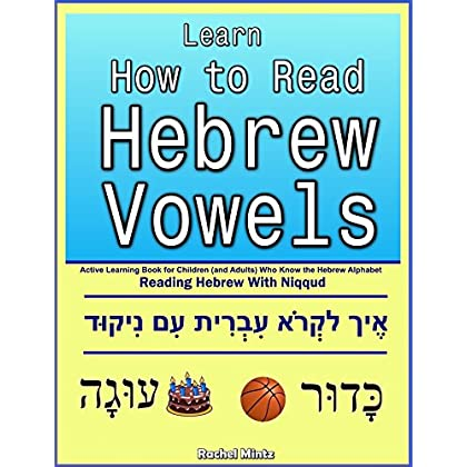 Learn How To Read Hebrew Vowels: Active Learning Book For Children (And Adults) Who Know The Hebrew Alphabet - Reading Hebrew With Niqqud (English Edition)