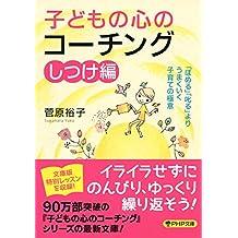 子どもの心のコーチング【しつけ編】 「ほめる」「叱る」よりうまくいく子育ての極意 (PHP文庫) (Japanese Edition)