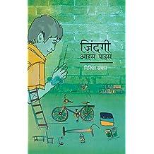 Zindagi Aais Pais  (Hindi)