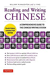 Reading and Writing Chinese Traditional Character Edition: A Comprehensive Guide to the Chinese Writing System by William McNaughton (2016-05-01)