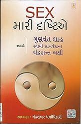 Sex Mari Drashtiae  (Gujarati)