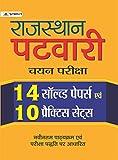 Rajasthan Patwari Chayan Pariksha (14 Solved Papers Evam 10 Practice Sets)
