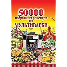 50 000 избранных рецептов для мультиварки
