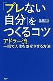 「ブレない自分」をつくるコツ アドラー流一瞬で人生を激変させる方法 (Japanese Edition)