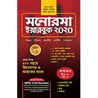 The Malyala Manorama Bengali Yearbook 2020