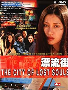 The City of Lost Souls (Hyôryuu-gai) [Import USA Zone 1]