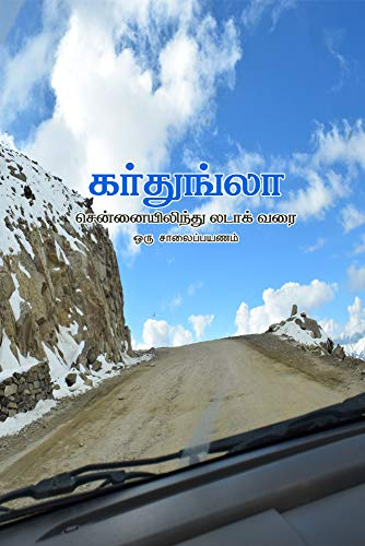 Kardhungla: Road trip from Chennai to Ladhak (Tamil Edition)