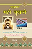 Mukhtasar Sahih Bukhari (3 Vol. Set) (Hindi/Arabi)(HB)
