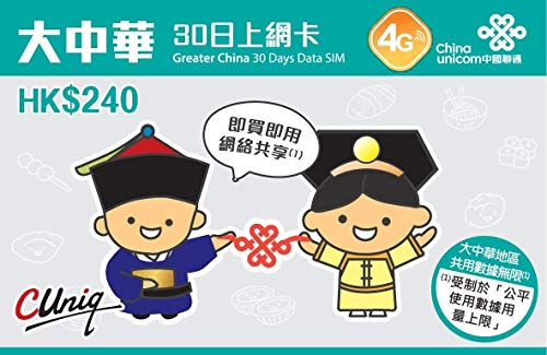 China Unicom - China, Hong Kong, Macau, Taiwan 3G / 4G Prepaid Internet SIM-Karte (nur Daten) - 3GB Daten (danach reduziert auf 128kbps) - 30 Tage - REGISTRIERT FREI Registration Card