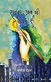 #7: Shayad Ab Bhi Zinda Hoon