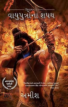 the secret book in gujarati free