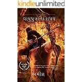 The Oath Of The Vayuputras (Gujarati)