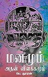 #3: மனமும் அதன் விளக்கமும்: உளவியல் அறிமுக நூல் (Tamil Edition)