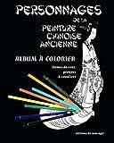 Personnages de la peinture chinoise ancienne: Album à colorier  pour adultes