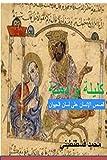 كَــلِـيـلَــة وَ دِمـــنَــة: قِـــصَص الِإنــسَـان عَـــلَى لِـــسَـان الــحَـيَـوَان (Arabic Edition)