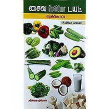 Saiva Paleo Diet - சைவ பேலியோ டயட்