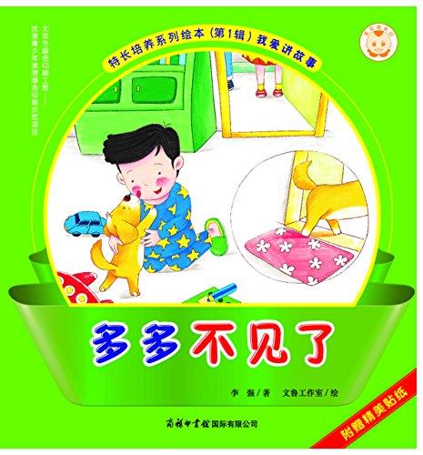 宝贝成长记·特长培养系列绘本(第1辑)