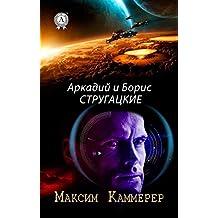 Максим Каммерер (Russian Edition)
