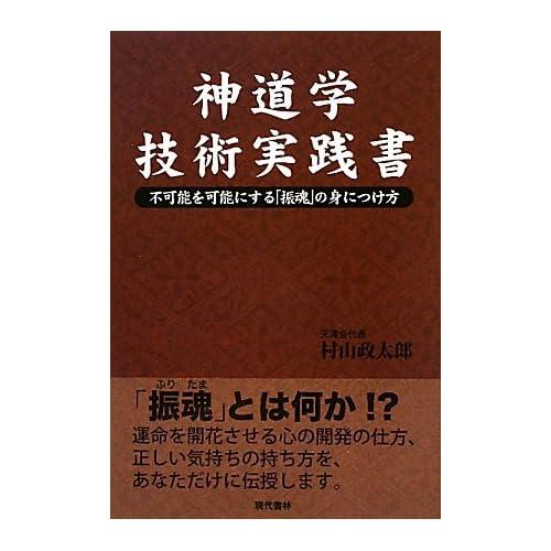 Shintōgaku gijutsu jissensho : Fukanō o kanō ni suru furitama no minitsukekata