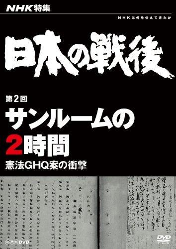 Documentary - NHK Tokushu Nihon No Sengo Vol.2 Sun Room No 2 Jikan Kenpo Ghq An No Shogeki [Japan DVD] NSDS-17880