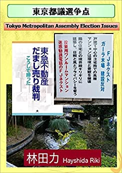 Tokyo Metropolitan Assembly Election Issues (Japanese Edition) by [Hayashida Riki]