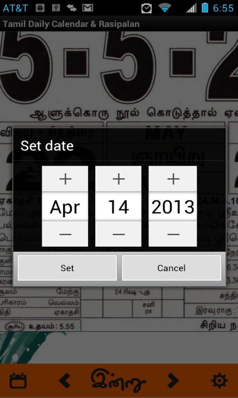 Tamil Daily Calendar.Tamil Daily Calendar Rasipalan