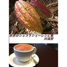 kyuukyoku-no-syokorasyo-reshipisyu (Japanese Edition)