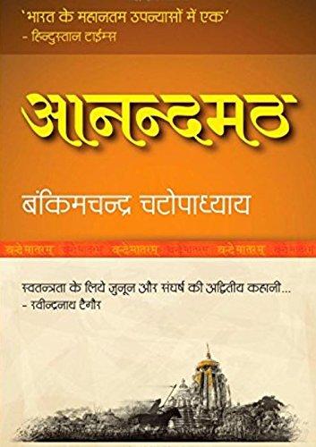 Anandamath hindi ebook bankim chandra chattopadhyaya amazon anandamath hindi ebook bankim chandra chattopadhyaya amazon kindle store fandeluxe Image collections