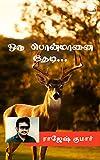 Oru Ponmaanai Thedi... (Tamil Edition)