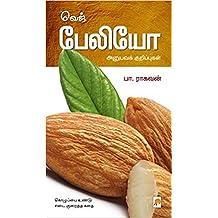 Veg Paleo Anubava Kuripugal (Tamil)