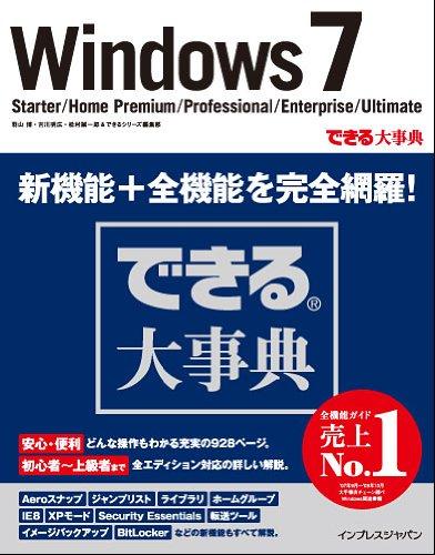 Windows7 Starter/Home Premium/Professional/Enterprise/Ultimate