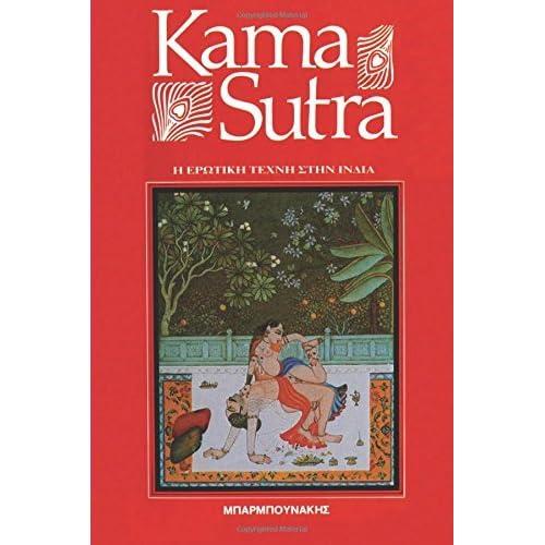 Kama Sutra in Greek language by Vatsyayana (2015-04-01)