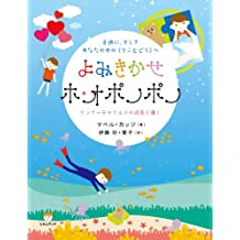 Yomikikase ho oponopono : Kodomo ni soshite anata no naka no unihipiri e : Inna chairudo no seicho to iyashi.