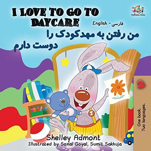 I Love to Go to Daycare (English Farsi- Persian Bilingual Book) (English Farsi Bilingual Collection)