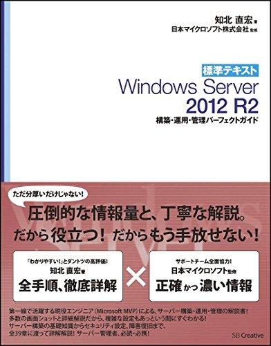 "æ¨TMæº-テã\'ã\'¹ãƒˆ Windows Server 2012 R2 構築・é‹ç\""¨ãƒ»ç®¡ç†ãƒ\'ーフã\'§ã\'¯ãƒˆã\'¬ã\'¤ãƒ‰"