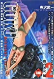 Goku 2(闇の天女)_Midnight eye (MFコミックス)