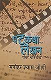 Patkatha Lekhan : Ek Parichay