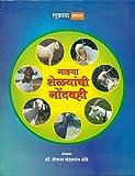 Majya Shelyanchi Nond Vahi